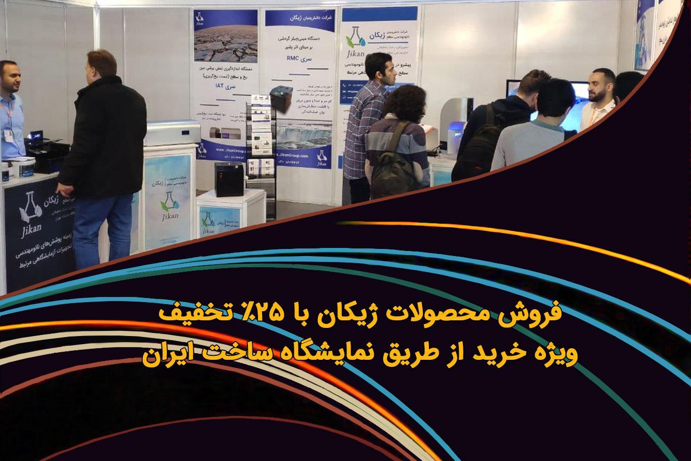 Iran Lab Expo 2020